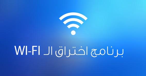هل تريد الاتصال بكل شبكات الواي فاي Moblie Wifi من حولك ؟