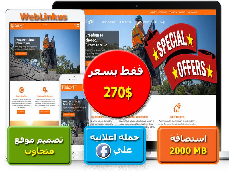 عرض تصميم ويب - ويب لينك اس لتصميم مواقع الويب