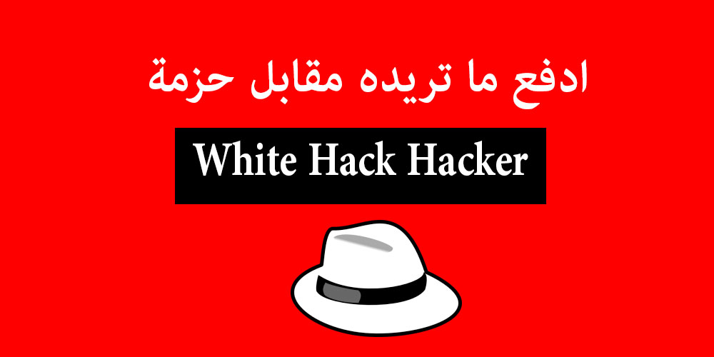 ادفع ما تريده مقابل حزمة WHITE HACK HACKER-ويب لينك اس