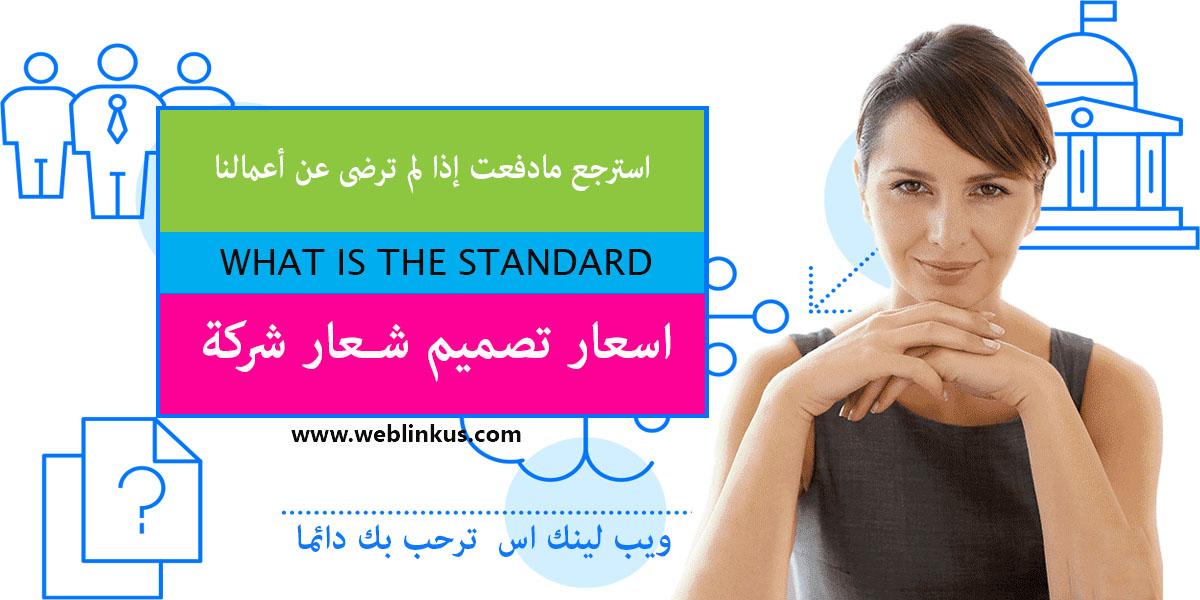اسعار تصميم اشعارات LOGO ويب لينك اس لتصميم المواقع