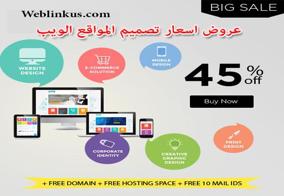اسعار عروض تصميم مواقع الويب -ويب لينك اس