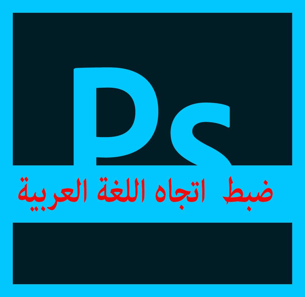 ضبط اتجاه اللغة العربية في فوتوشوب - ويب لينك اس لتصميم المواقع