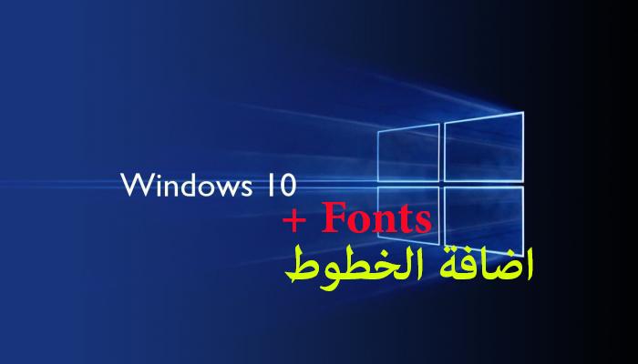 اضافة الخطوط الي windows 10
