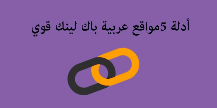 أدلة مواقع عربية