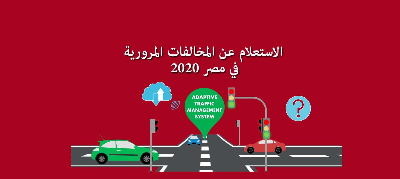 الاستعلام عن المخالفات المرورية في مصر 2020