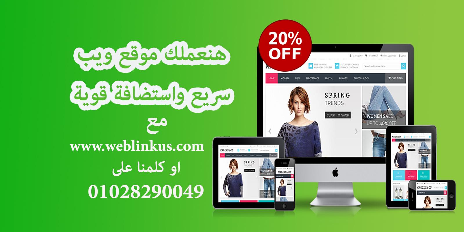 اسعار تصميم المواقع في السعودية 2020