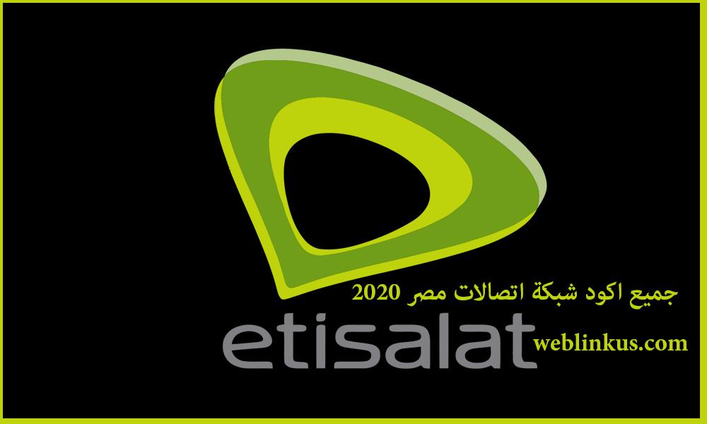 اكواد شبكة اتصالات مصر 2020