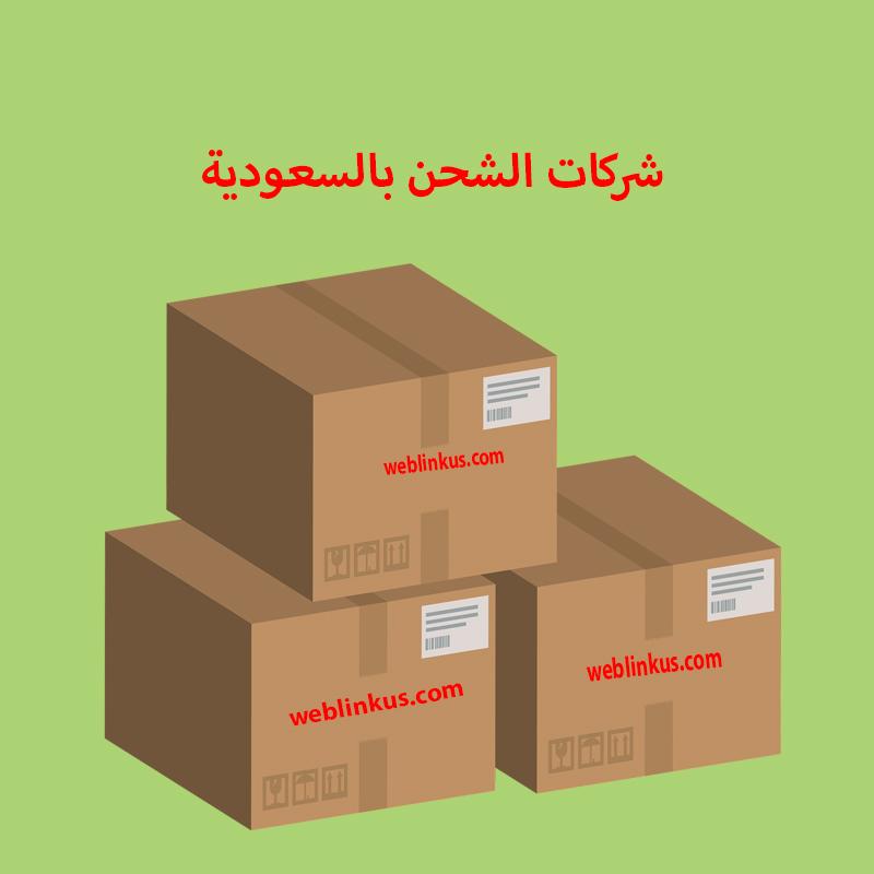 شركات الشحن في السعودية 2020