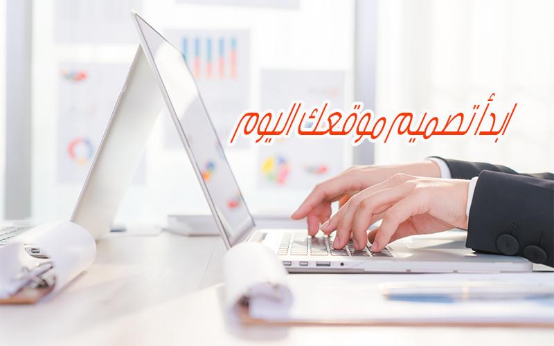 سعر تصميم موقع انترنت في جدة 2021