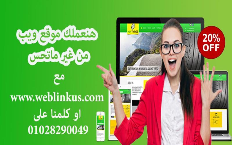 عروض اسعار تصميم موقع انترنت بالسعودية